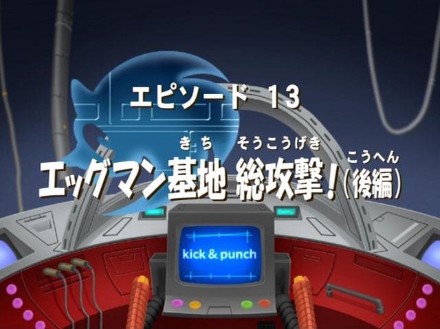 Sonic x ep 13 jap title