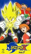 Sonic X VHS JP Vol 7