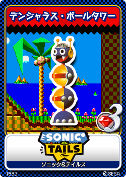 File:Sonic & Tails - 10 Dangerous Ball Tower.png