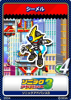 File:Sonic Advance 3 08 Gemerl.png