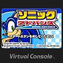 Advance JP Wii U Virtual Console