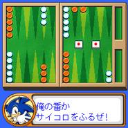 Sonic Gammon 2