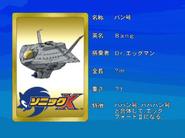 Sonic X karta 45