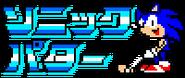 Sonic putter logo