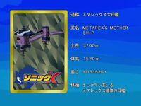 Sonicx-ep70-eye2