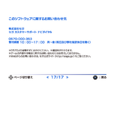 SonicAdventureDX2011 PS3Manual17