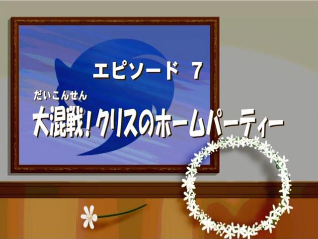Sonic x ep 7 jap title