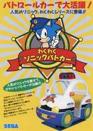 Waku Waku Sonic arcade 2