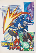 SonicBattle JP Artwork Main