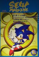 Sega Magazine Japan Jam Rings