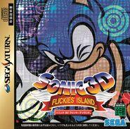 Sonic 3D Flickies' Island Saturn JP