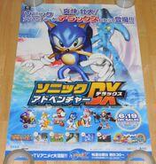SADX JP Poster