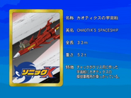 Sonic X karta 115
