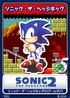 Sonic the Hedgehog 2 (8-bit) 15 Sonic