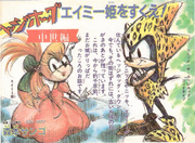 Amy with long dress and Sonic with leopard clothes
