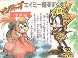Sonic the Hedgehog (manga)