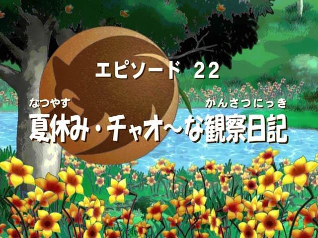 Sonic X ep 22 jap title