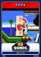 Sonic Blast karta 1