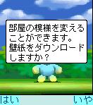 Nakayoshi-chao-04