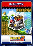Sonic Advance 2 karta 10