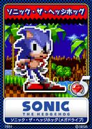 Sonic 1991 karta 20