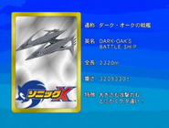 Sonic X karta 143