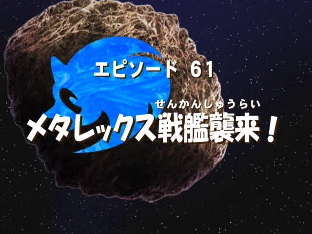 Sonic x ep 61 jap title