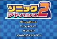 Sonic Advance 2 menu proto