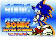 Sonic Battle Stadium