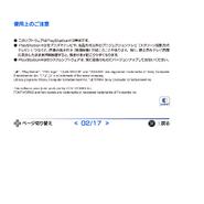 SonicAdventureDX2011 PS3Manual2
