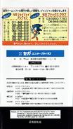 Chaotix manual japones (47)