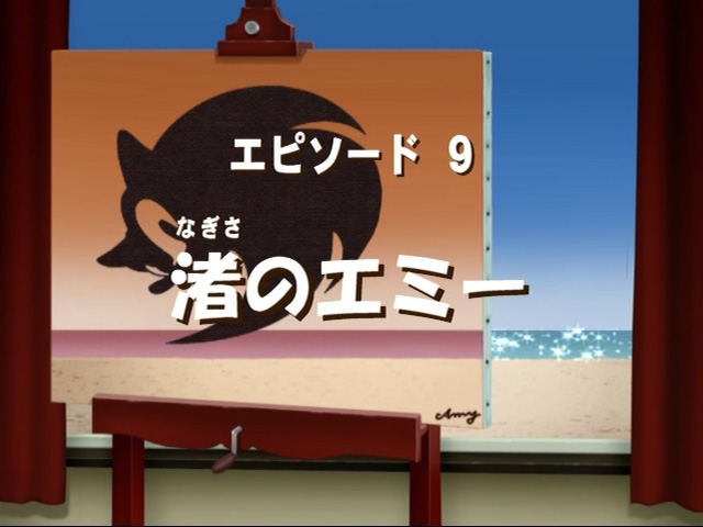 Ep9-026title
