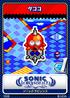 Sonic Labyrinth 06 Takoko