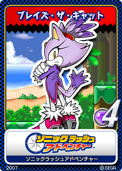 File:Sonic Rush Adventure 12 Blaze the Cat.png
