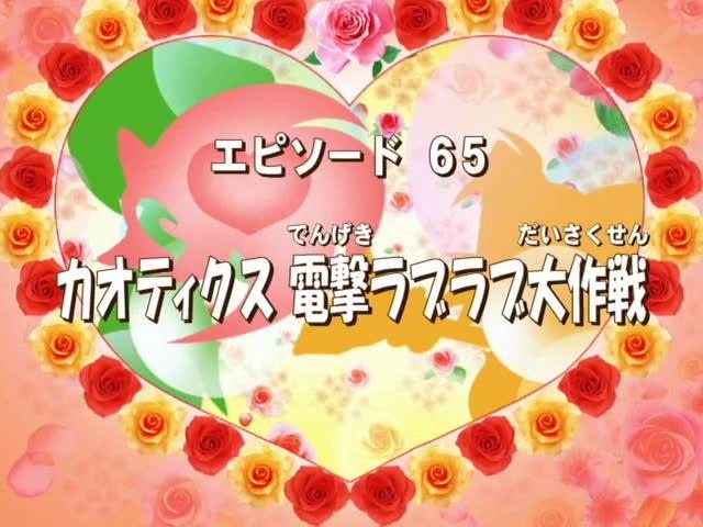 Sonic x ep 65 jap title