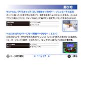 SonicAdventureDX2011 PS3Manual11