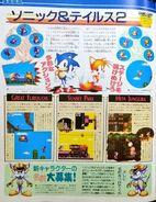 Famitsu 1994 Sonic & Tails 2