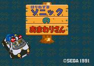 Waku Waku Sonic Patrol Car title