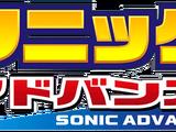Sonic Advance/Galeria