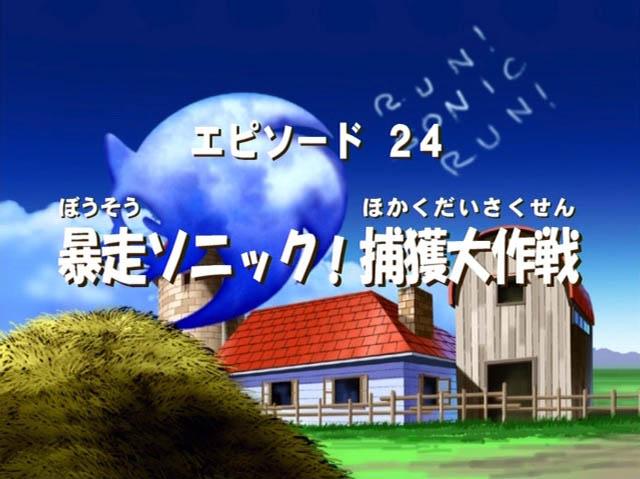 Sonic x ep 24 jap title