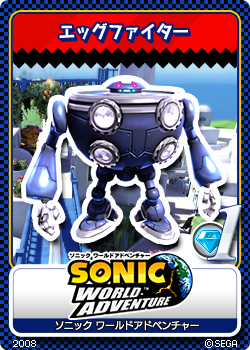 File:Sonic Unleashed - 01 Egg Fighter.png