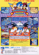SegaSonic Flyer
