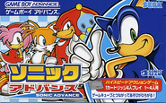 Sonic Advance box JP