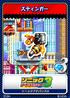 Sonic Advance 3 06 Stinger