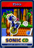 Sonic CD 01 Anton