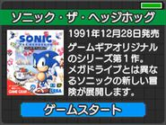 Game Gear Micro black game select Sonic