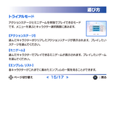 SonicAdventureDX2011 PS3Manual15