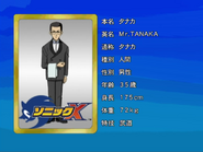 Sonic X karta 14