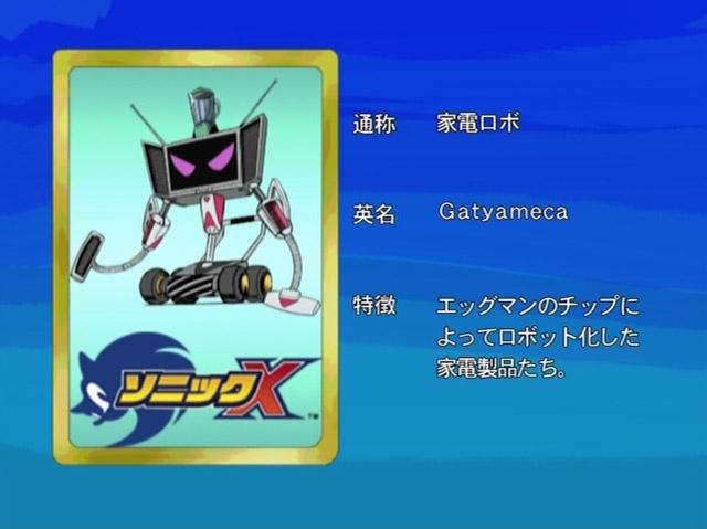 File:Sonicx-ep43-eye2.jpg