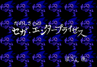 SonicCD Message